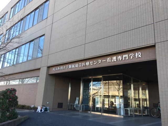 センター 埼玉 医科 大学 総合 医療